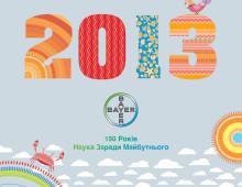 Календарь Bayer на 2013 рік
