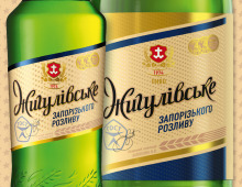 Slavutych Zhyhulivske Beer Label and Promo