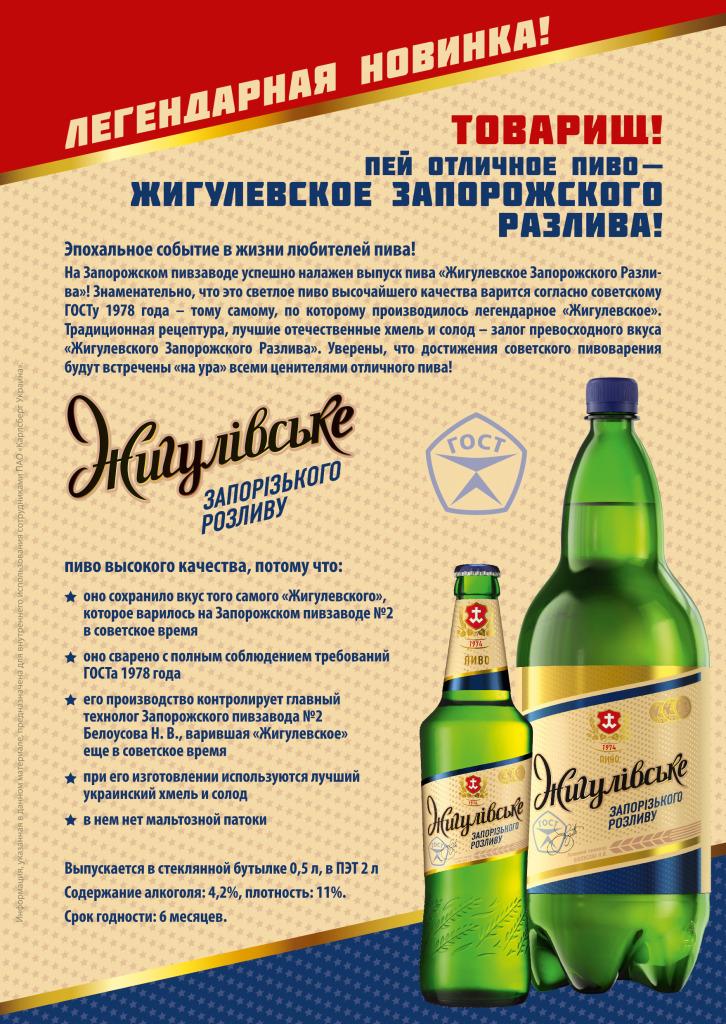 Zhiguli_Zaporizke_listovka