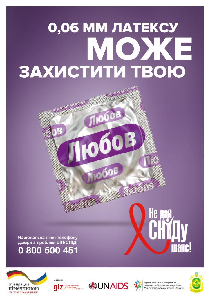 UKRAIDS_Promo_A2_3_1