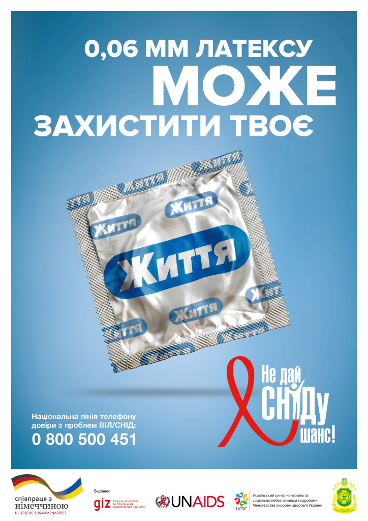 UKRAIDS_Promo_A2_3_2
