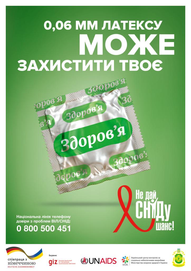 UKRAIDS_Promo_A2_3_3