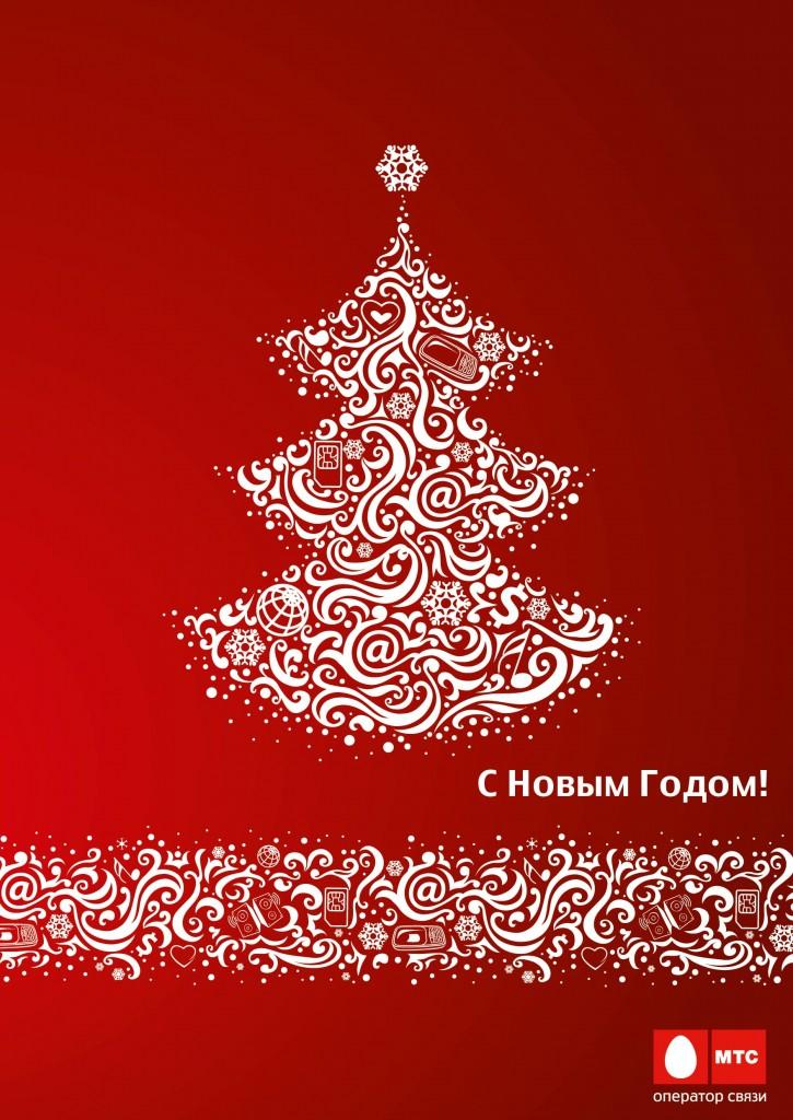 Поздравления новым годом реклама