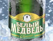 3D: Пиво «Білий Ведмідь»